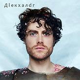 Alekxandr_cover.jpg