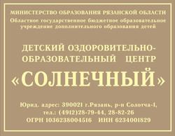 Резервная_копия_солнечный вывеска 2013