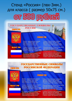 мини стенд россия