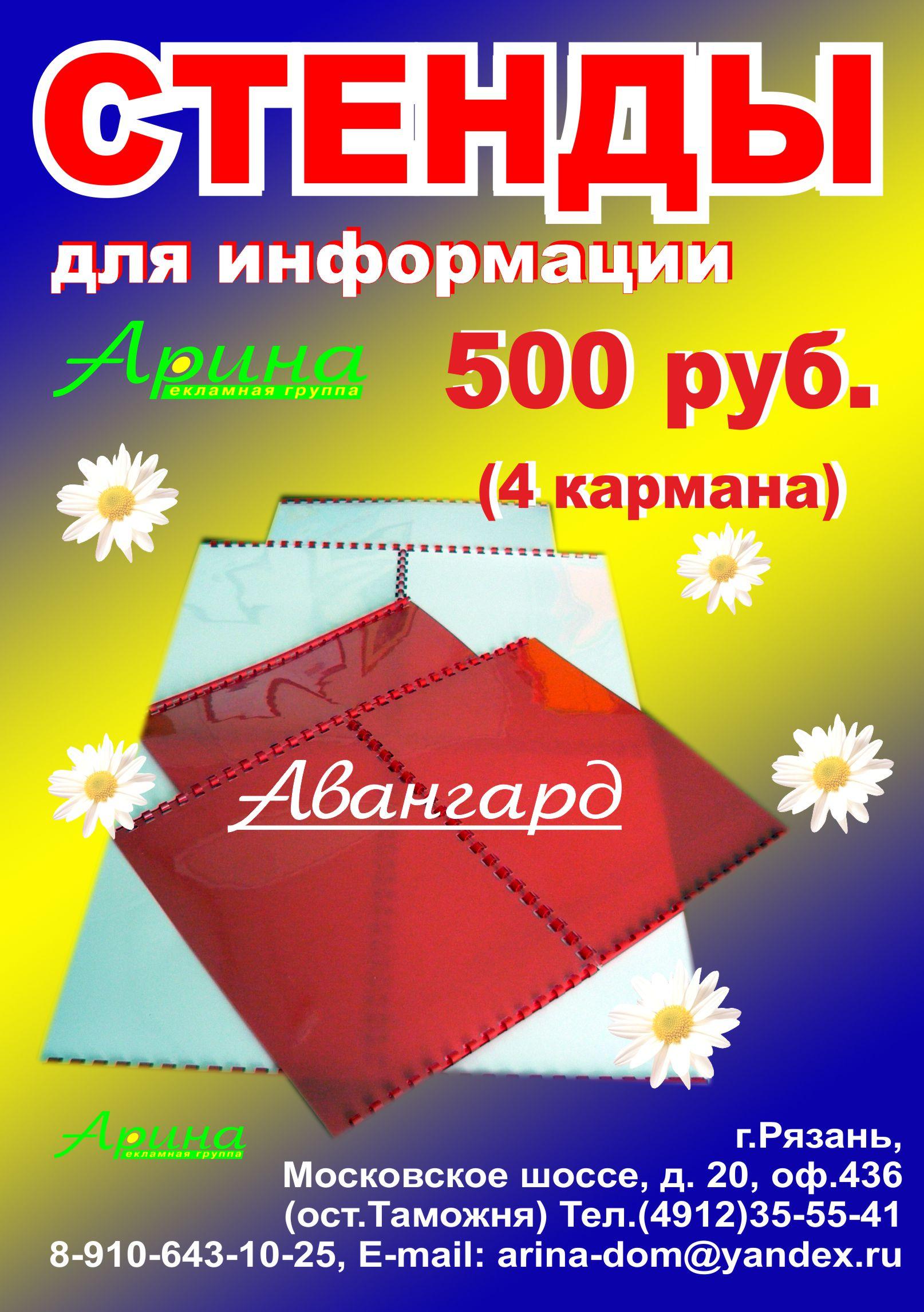 информационные стенды АВАНГАРД