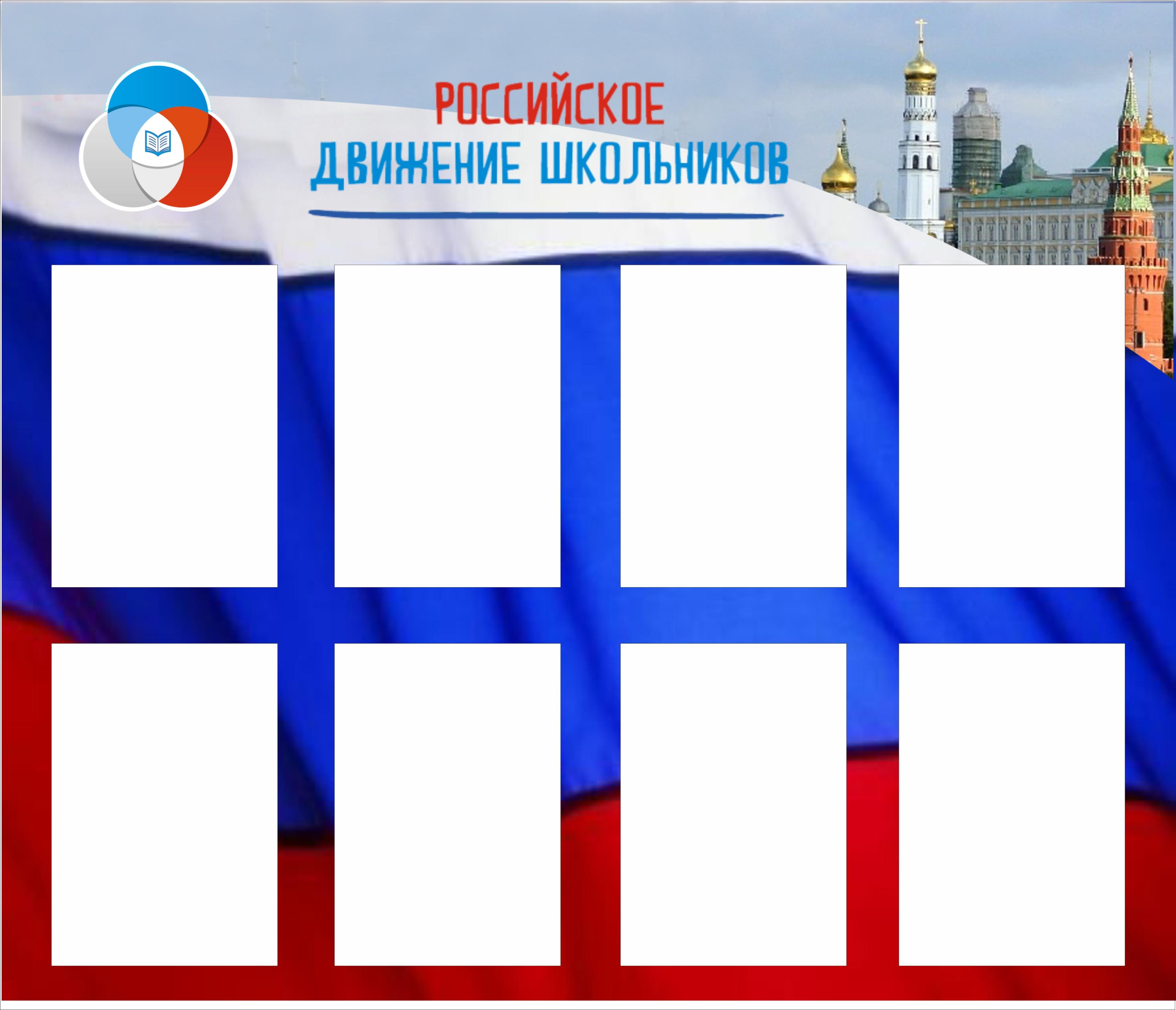 стенд Российское движение школьников