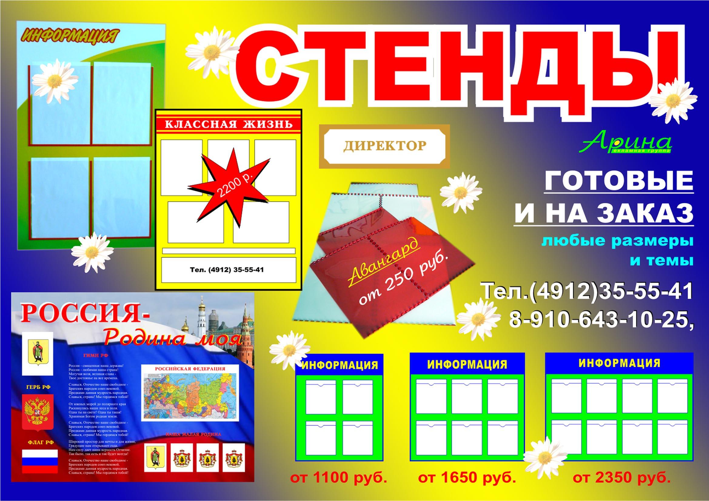 школы реклама 2013