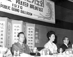 1974년 박 정희 전 대통령 국가조찬기도회