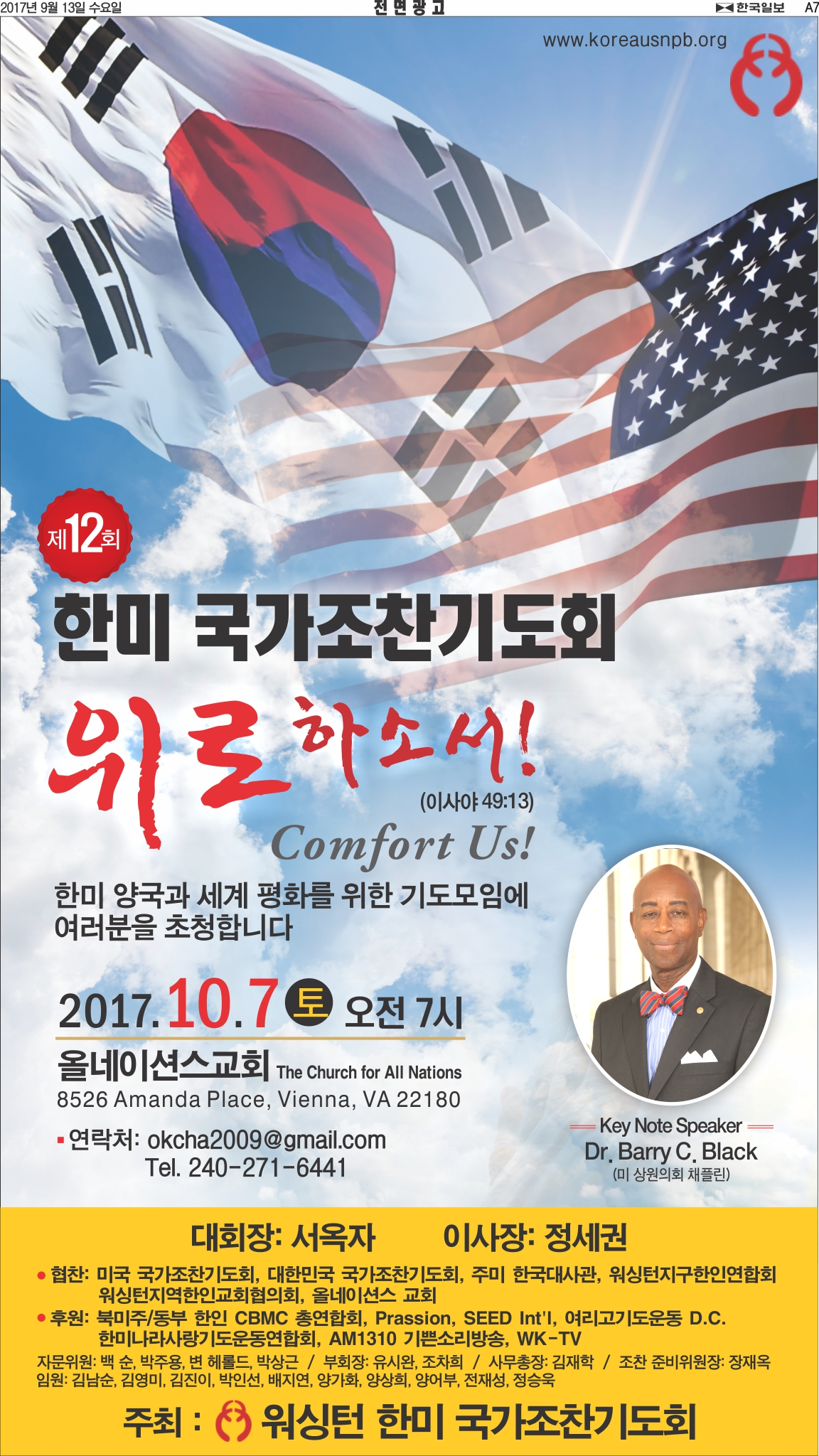 Flyer (Korean)