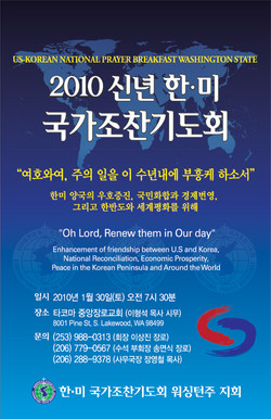2010 조찬기도회 포스터