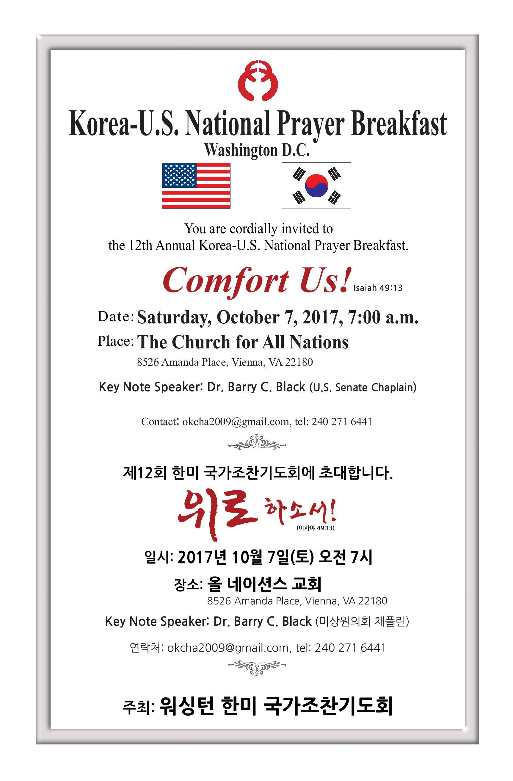 The 12th Annual Korea-U S  NPB | koreausnpb
