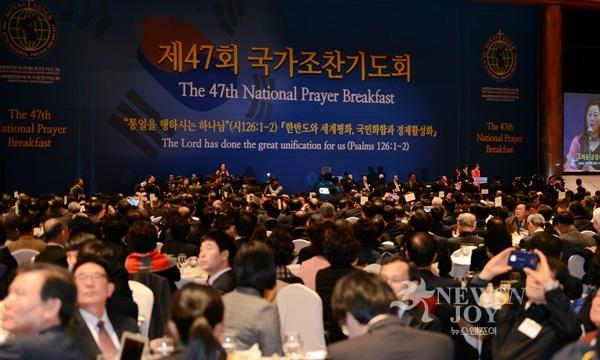 제47회 국가조찬기도회, 3월 2015 서울 코엑스