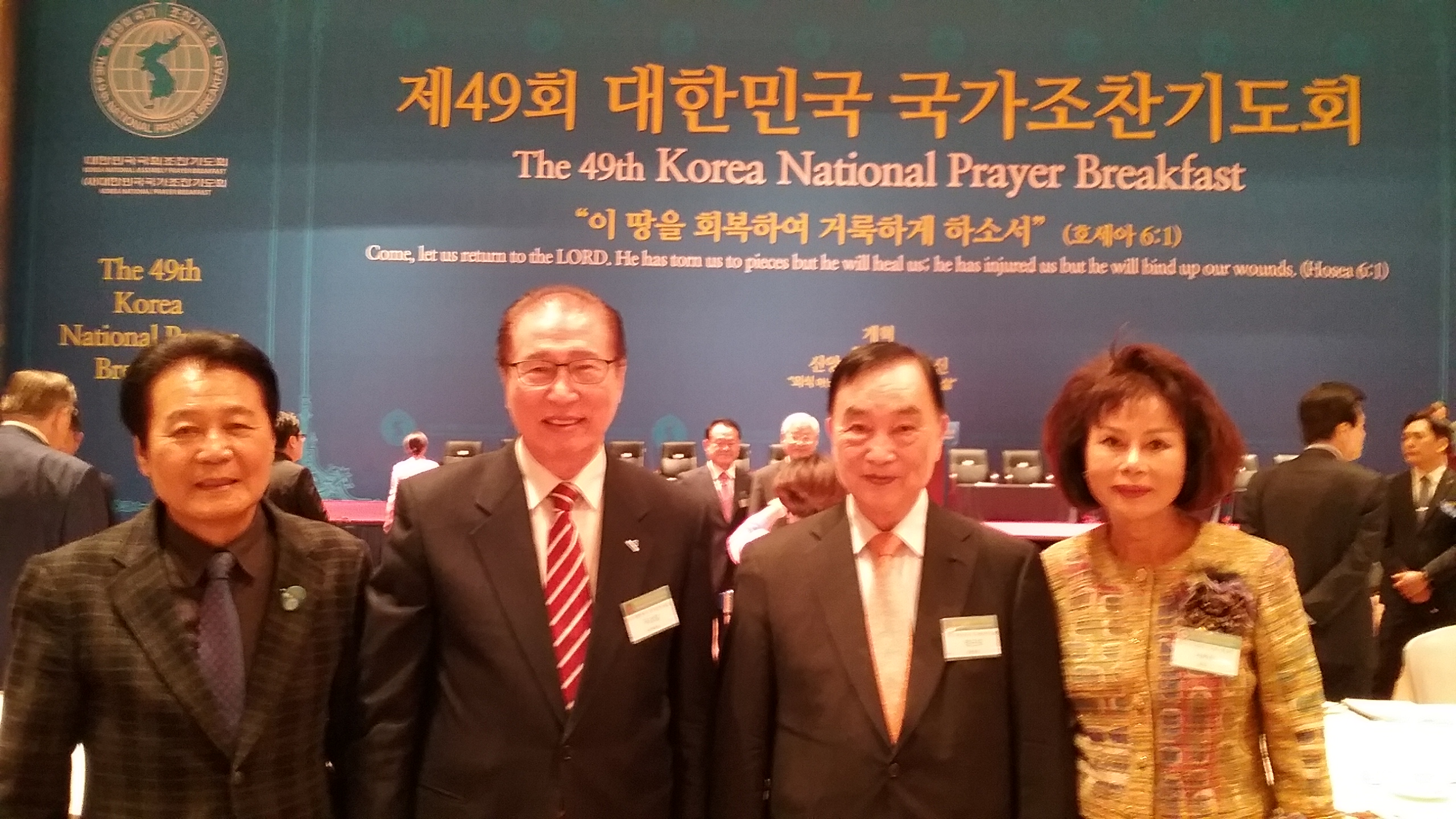 49th Korea National Prayer Breakfast