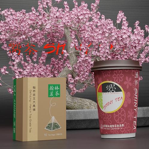 翰林茶王/大禹嶺 (10包裝)  HanLin Top Grade Tea / DaYuLing (10 Tea Bags)