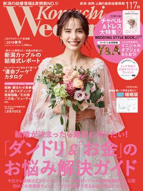 KW19春表紙-RGB.jpg