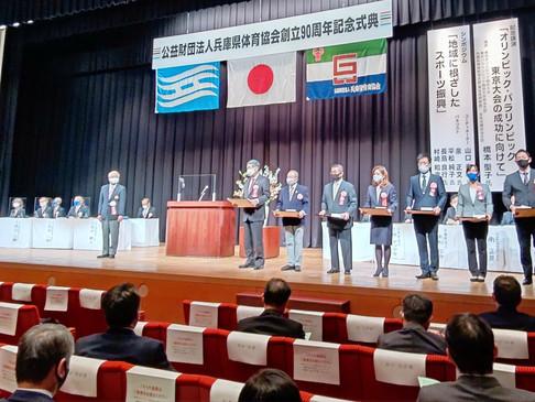 創立90周年記念式典:兵庫県体育協会