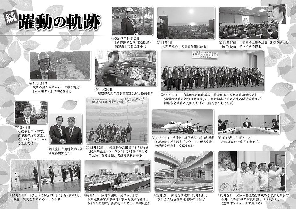 松井からの手紙Ⅱうら 2018.3.jpg