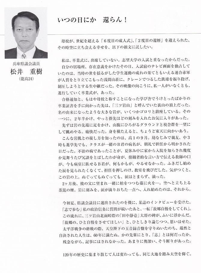 龍高120周年記念式寄稿文IMG_20200501_0007 (2).jpg