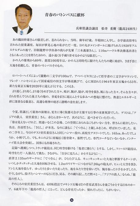 龍高陸上部100周年記念誌①IMG_20200502_0004.jpg