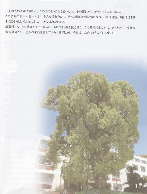 龍高陸上部100周年記念誌②IMG_20200502_0005.jpg