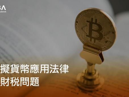 虛擬貨幣應用法律及財稅問題