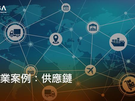 產業案例:供應鏈