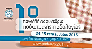 1ST PODIATRIC CONFERENCE IN GREECE
