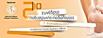 2nd hellenic conference podiatric