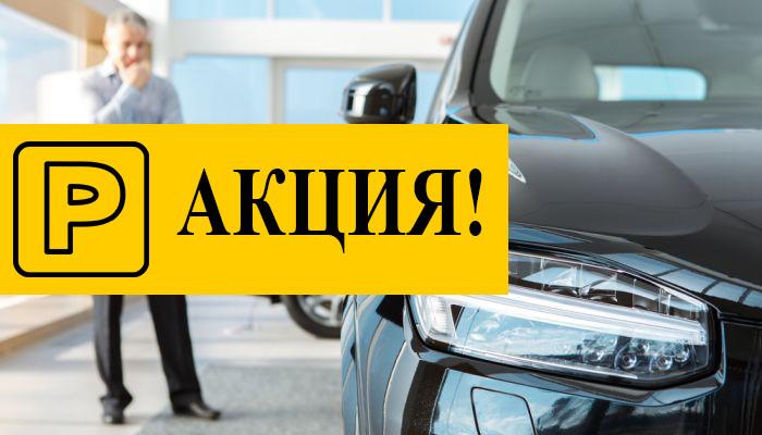 ЖК Уручский-2, паркинг, акция