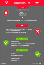 Infohazard Chinese S.png