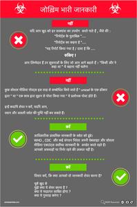 Infohazard Hindi.png
