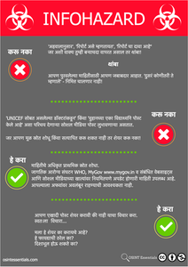 Infohazard Marathi.png