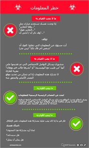Infohazard Arabic.png
