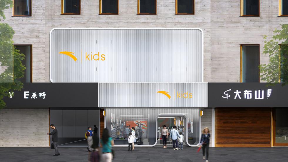 19_0226 ANTA Kids-optB_facade_day.jpg