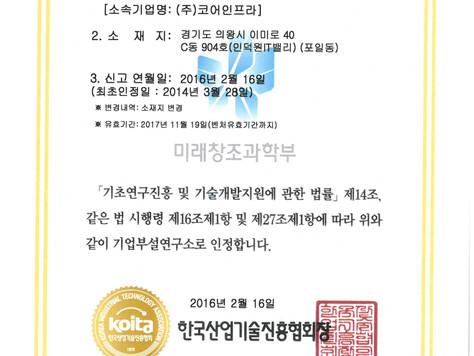 2014-03-28     |     기업부설연구소 인정서 획득