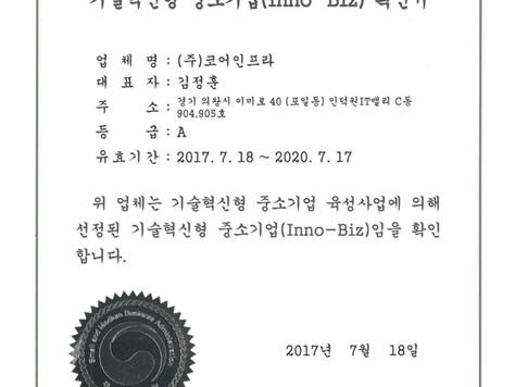 2017-07-18     |     기술혁신형 중소기업(Inno-Biz) 확인서 획득