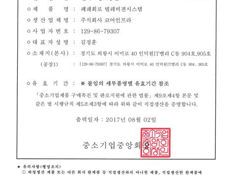 2017-08-02     |     직접생산확인증명서(폐쇄회로 텔레비젼시스템) 획득