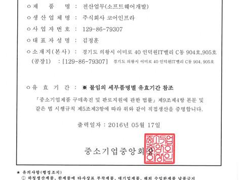 2016-03-11 | 직접생산확인증명서(전산업무-소프트웨어개발)