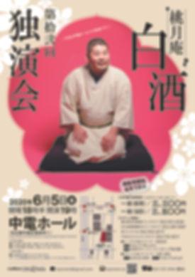 桃月庵白酒独演会_12-01 (3).jpg