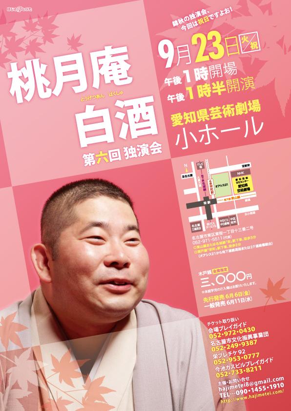 hakushu_low.jpg
