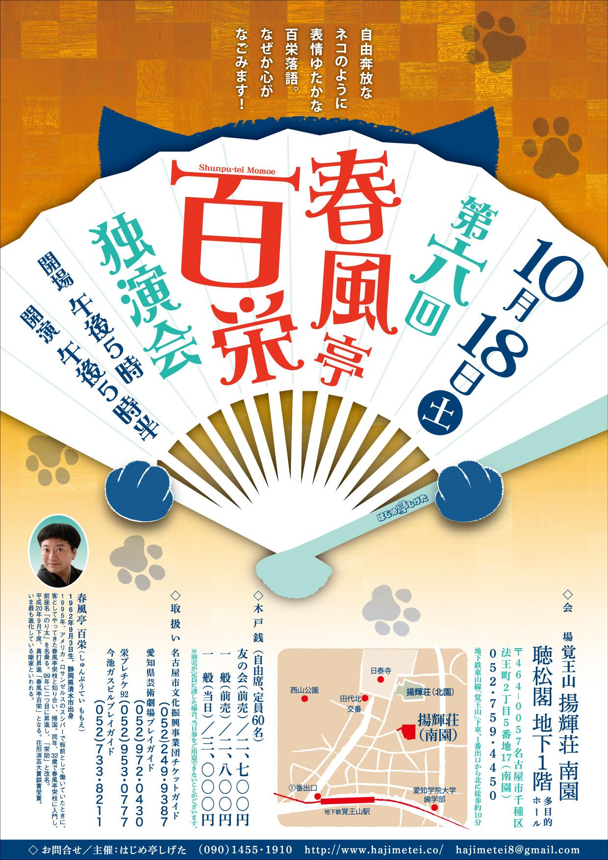 春風亭百栄独演会_06-01.jpg
