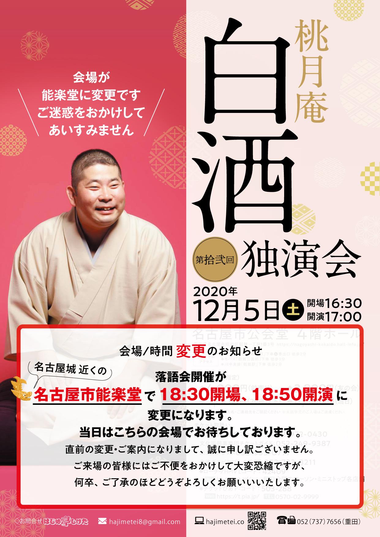 桃月庵白酒独演会_12_1205用-01 (2)