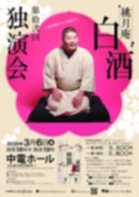 桃月庵白酒独演会_12-01 (1).jpg