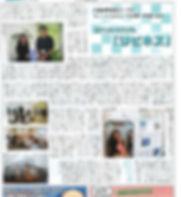 にいがた経済新聞.JPG