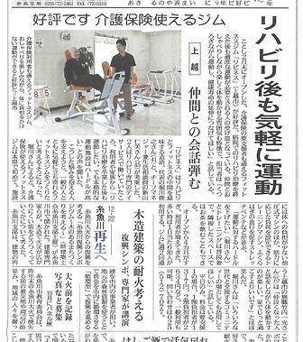 新潟日報 (2).jpg