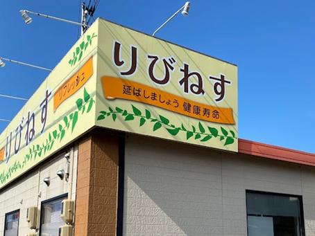 店舗名の【りびねす】ってどんな意味?