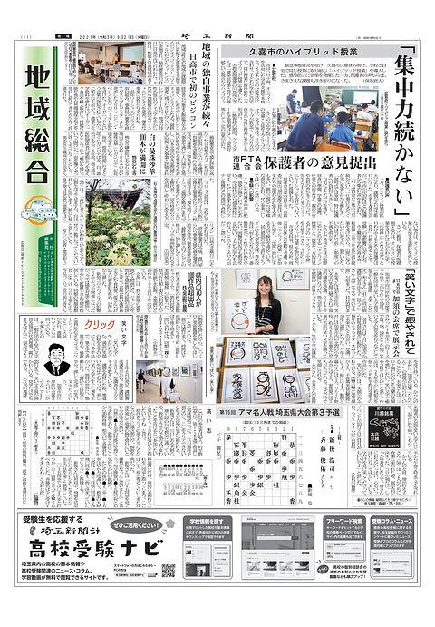 埼玉新聞_page-0001.jpg