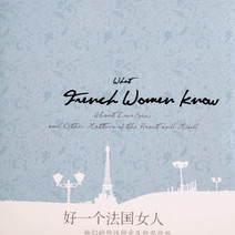 Chinese edition: What French Women Know