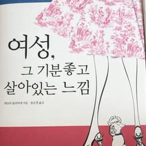 Korean edition: Entre Nous
