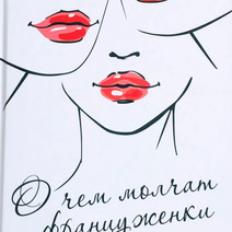 Russian edition: What French Women Know