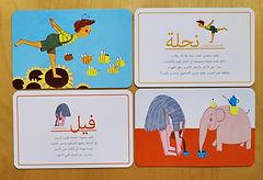 יוגי קיט- ערבית.jpg