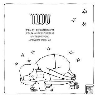 coloring book HEB-05.png