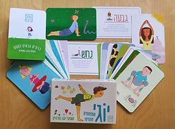 yogi fun hebrew kit.jpg