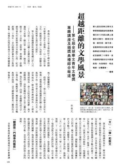 明報月刊十月刊報導