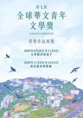 Exhibition_poster-01.jpg